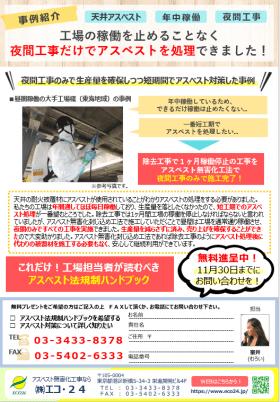 工場の稼働を止めず短期間でアスベストを処理する方法とは? (2)